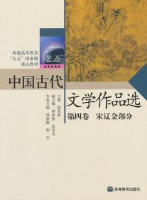 开学促销  中国古代文学作品选  高等教育出版社 9787040122831