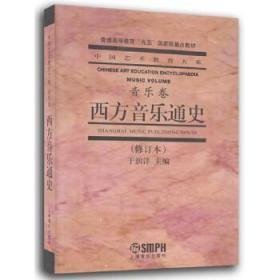 开学促销  西方音乐通史  上海音乐出版社 9787805539508