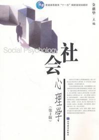 开学促销  社会心理学  高等教育出版社 9787040277241