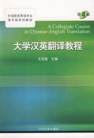 开学促销  大学汉英翻译教程 第四版  山东大学出版社