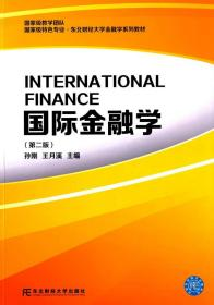 开学促销  国家级教学团队·国家级特色专业·东北财经大学金融学