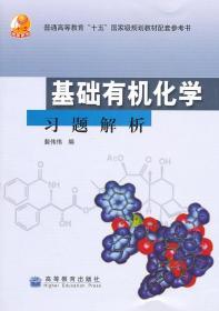 开学促销  基础有机化学习题解析  高等教育出版社 9787040195804