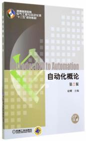 开学促销  自动化概论  机械工业出版社 9787111474173