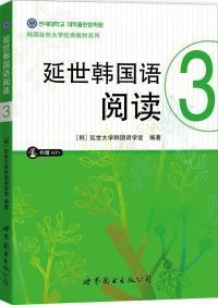 开学促销  延世韩国语阅读3  世界图书出版公司 9787510097874