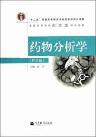 开学促销  药物分析学  高等教育出版社 9787040388541