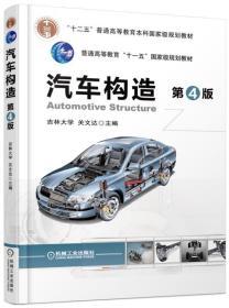 开学促销  汽车构造 第4版  机械工业出版社 9787111522225