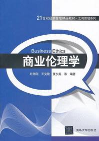 开学促销  商业伦理学  清华大学出版社 9787302337089