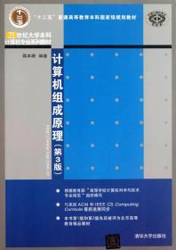 开学促销  计算机组成原理  清华大学出版社 9787302328438