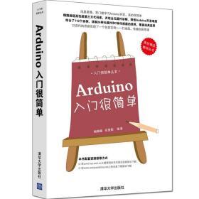 开学促销  Arduino入门很简单  清华大学出版社 9787302388739