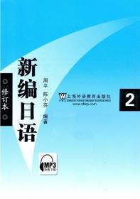 开学促销  新编日语第二册  上海外语教育出版社 9787544616294