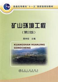 开学促销  矿山环境工程  冶金工业出版社 9787502449803