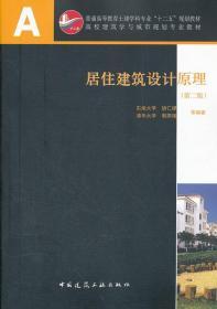 开学促销  居住建筑设计原理  中国建筑工业出版社 9787112134878
