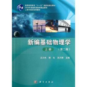 开学促销  新编基础物理学  科学出版社 9787030413161