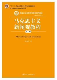 开学促销  马克思主义新闻观教程  中国人民大学出版社