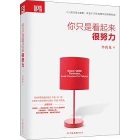 开学促销  你只是看起来很努力  中国友谊出版公司 9787505735361