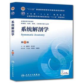 开学促销  系统解剖学  人民卫生出版社 9787117171496