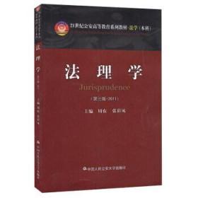 开学促销  法理学 周农,张彩凤 编 9787565305665 中国人民公安