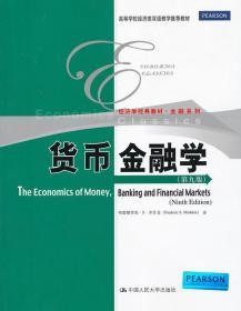 开学促销  货币金融学  中国人民大学出版社 9787300173740