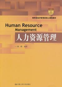 开学促销  人力资源管理  中国人民大学出版社 9787300160740