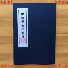 【复印件】中国声韵学通论-(民)林尹著-民国中华书局排印本