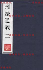 【复印件】刑法通义(二)-石松-民国商务印书馆刊本