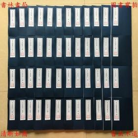 【复印件】金文诂林16册全套分装为48册-周法高主编-繁体竖排本