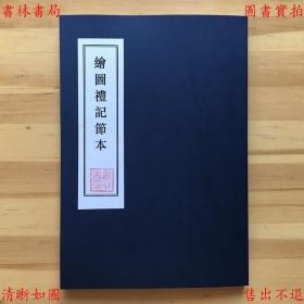 【复印件】绘图礼记节本10卷一套全-汪基钞撰-民国上海锦章图书局石印本