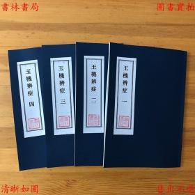 【复印件】玉机辨症(八册合装为四册一套全)-(清)柯琴纂-手写本-书林中医古籍之一