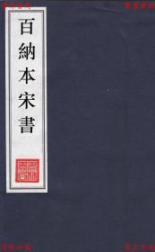 【复印件】百纳本宋书-(梁)沈约撰-民国涵芬楼影印宋蜀大字本