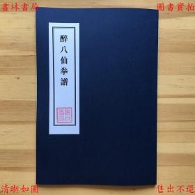 【复印件】醉八仙拳谱-李英昂整理 张锡钦秘本-麒麟图书公司刊本