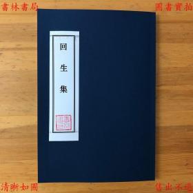 【复印件】回生集-(清)陈杰辑-清乾隆三十年松江府官衙初刻本