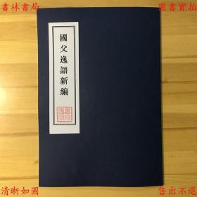 【复印件】国父逸语新编-陆达节编-民国广州市文化运动委员会刊本