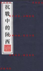 【复印件】抗战中的陕西-(民)西北研究社编-民国西北研究社刊本