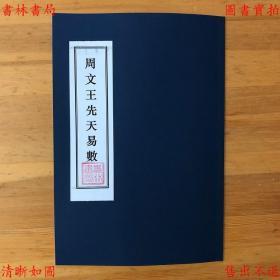 【复印件】周文王先天易数即先天易数-民国十一年上海鸿文书局石印本-书林卜筮古籍之一