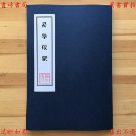 【复印件】易学启蒙-(宋)朱熹撰-清刻本