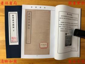 【复印件】嘉靖惠安县志-(明)张岳纂-明嘉靖刻本