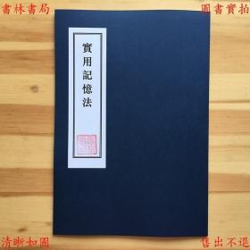【复印件】实用记忆法-(民)郭烋编著-民国十三年大东书局刊本