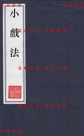 【复印件】小戏法-傅天奇 柴亚耕合编-1957年刊本