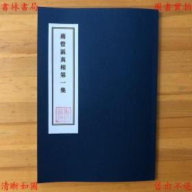 【复印件】蒋管区真相第一集-东北日报社编辑-民国东北书店刊本