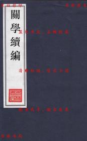 【复印件】关学续编-(清)李之春-清刻本