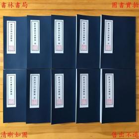 【复印件】新注四书白话解说全四种-(民)江希张-民国十一年刻本
