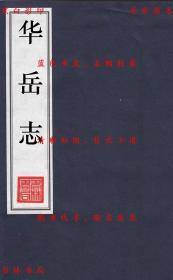 【复印件】华岳志-(清)李榕荫撰-清道清白别墅刻本