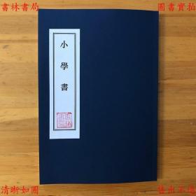 【复印件】小学书-(清)贺瑞麟撰-清光绪十年刻本