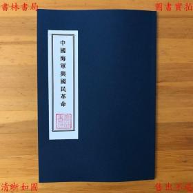 【复印件】中国海军与国民革命-桂永清著-海军丛书-1950年海军出版社刊本