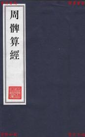 【复印件】周髀算经-(汉)赵爽注-宋刻算经六种-宋刻本