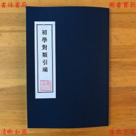 【复印件】初学对类引端-(清)黄坤撰-清光绪十六年羊城石经堂书局刻本