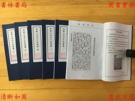 【复印件】英敛之先生日记遗稿-方豪编录-影印手稿本