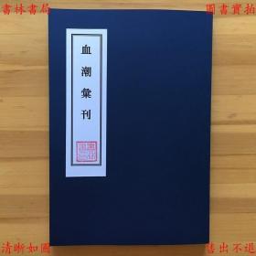 【复印件】血潮汇刊-陈灵谷 丘东平编-民国排印本