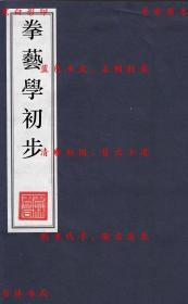 【复印件】拳艺学初步-(民)朱鸿寿著-民国商务印书馆刊本