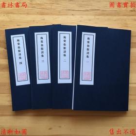 【复印件】海棠仙馆诗集-宋伯鲁-民国刻本